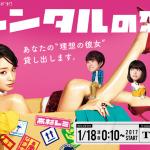 ドラマ『レンタルの恋』の全キャスト、あらすじは!?主題歌、放送日も紹介!