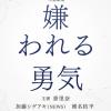 ドラマ『嫌われる勇気』の全キャスト、あらすじは!?主題歌、放送日も紹介!