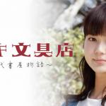 ドラマ【ツバキ文具店~鎌倉代書屋物語~】全キャストとあらすじ!心が温まるストーリーです。