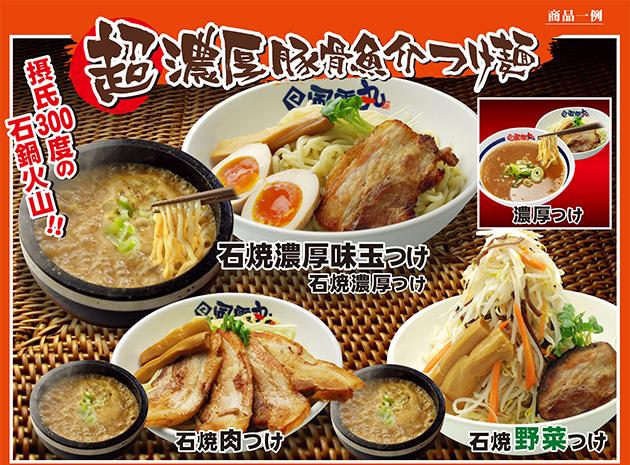火曜サプライズ つけ麺