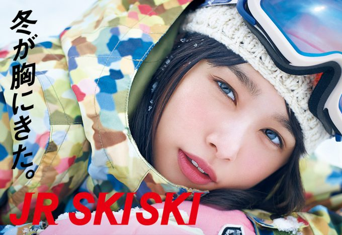JR SKISKI2017