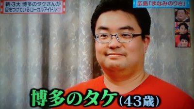 橋本環奈 博多のタケ