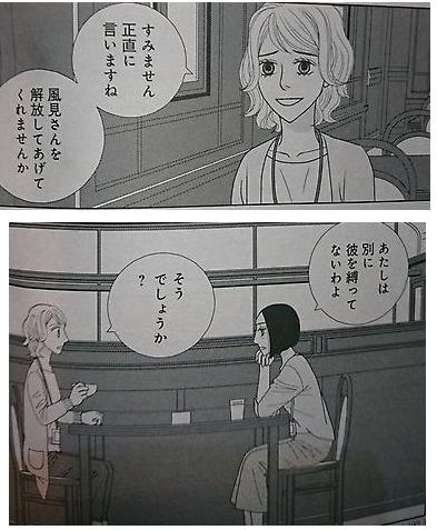 逃げ恥 五十嵐杏奈