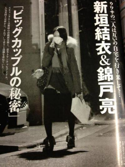 新垣結衣 彼氏4