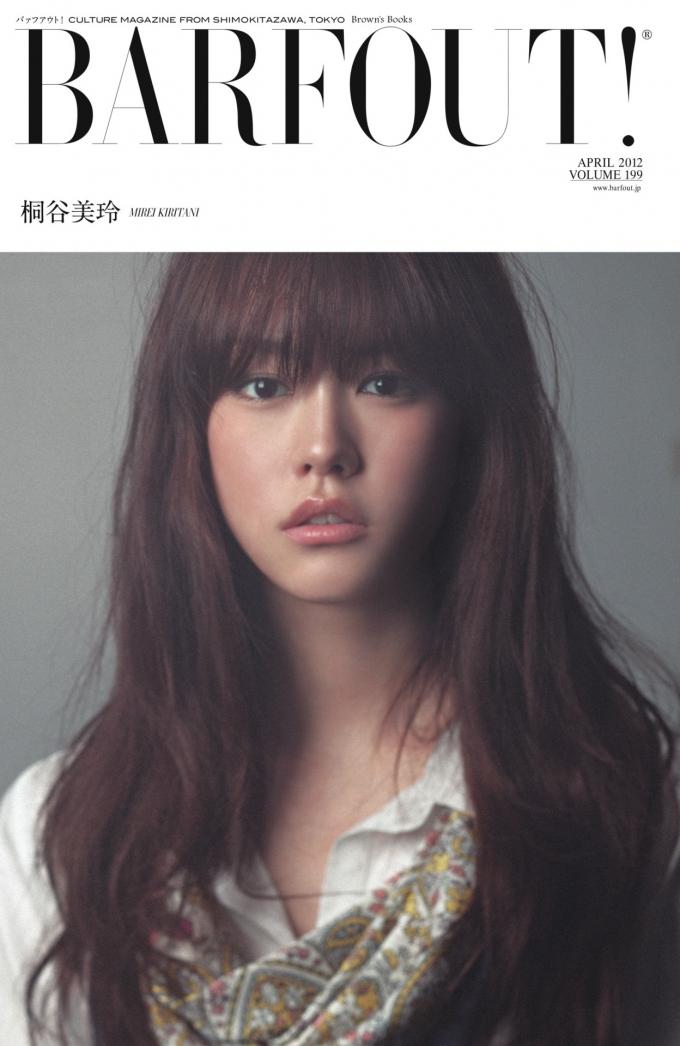 桐谷美玲のモデル画像