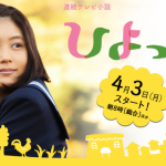 NHK朝ドラ【ひよっこ】全キャストと相関図!あらすじも紹介!
