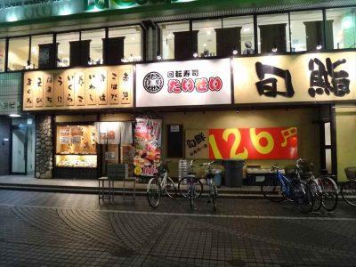 マツコの知らない世界 回転寿司5
