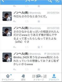 佐野ひなこ 彼氏4