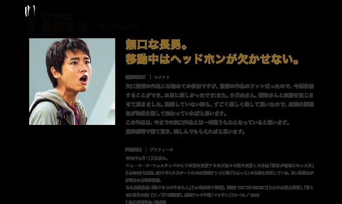 サバイバルファミリー 鈴木賢司/泉澤祐希