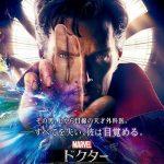 映画『ドクター・ストレンジ』のあらすじ、キャストは!?公開日、予告映像も紹介!