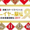 【元旦】『ニューイヤー駅伝2017』の場所、日時は!?注目選手、出場チームも紹介!