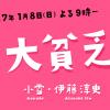 ドラマ『大貧乏』の全キャスト、あらすじは!?主題歌、放送日も紹介!