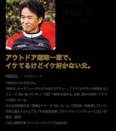 サバイバルファミリー 斉藤敏夫/時任三郎