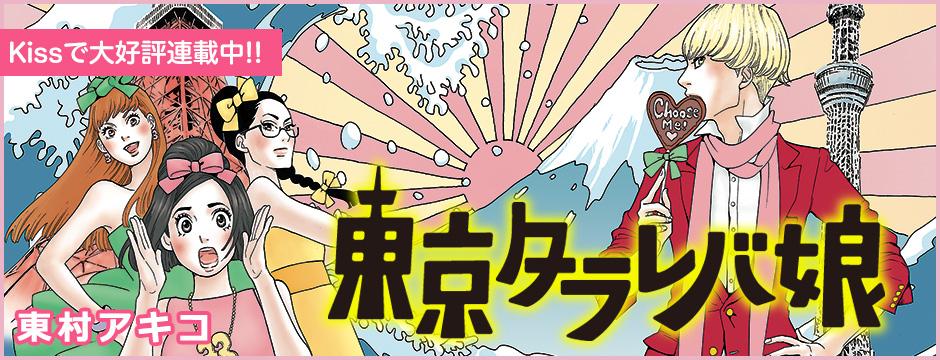 東京タラレバ娘 ドラマ2
