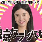 実写ドラマ『東京タラレバ娘』の全キャスト・あらすじは!?原作のネタバレ、主題歌についても紹介!