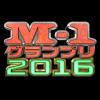 【M1グランプリ2016】敗者復活したのは和牛!どんな芸人?漫才動画も紹介!