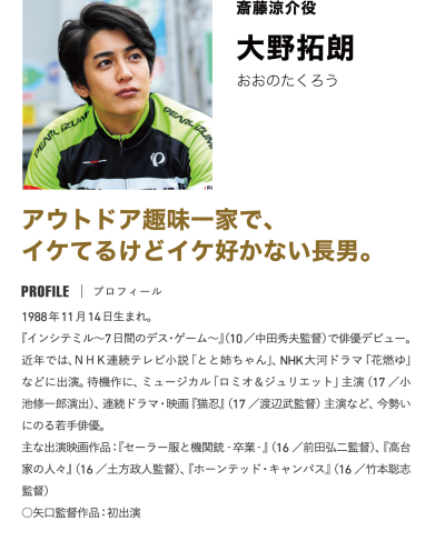 サバイバルファミリー 斉藤涼介/大野拓郎