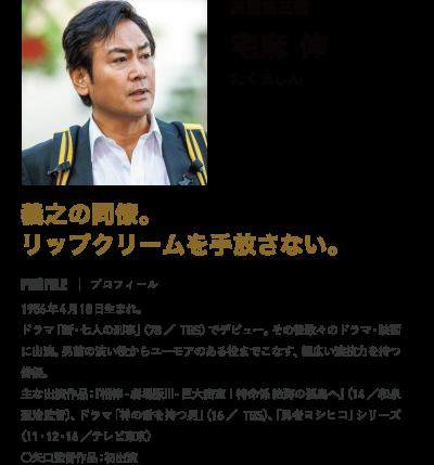 サバイバルファミリー 高橋亮三/宅麻伸
