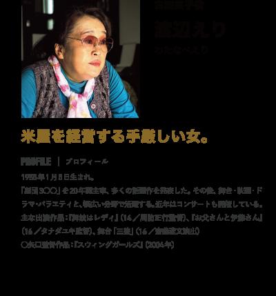 サバイバルファミリー 古田富子/渡辺えり