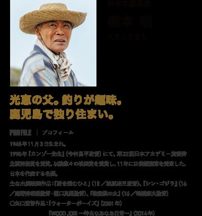 サバイバルファミリー 佐々木重臣/柄本明