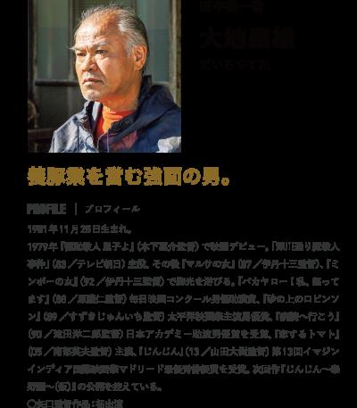 サバイバルファミリー 田中善一/大地康雄