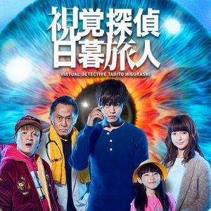 ドラマ『視覚探偵日暮旅人』の全キャスト、あらすじは!?主題歌、放送日も紹介!