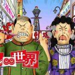 【ありえへん世界】ぽっちゃり調査隊が行ったカキフライ・天ぷら・銀ダコ・中華食べ放題のお店はどこ!?【12月6日】