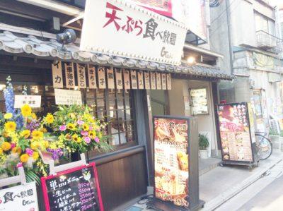 ありえへん世界 食べ放題 天ぷら