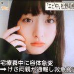 私立恵比寿中学の松野莉奈が急死!死因はなに?残されたメンバーは?