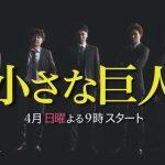 ドラマ【小さな巨人】全キャストとあらすじ!警察内部のリアル群像劇!