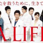 ドラマ『A LIFE〜愛しき人〜』の全キャスト・あらすじは!?原作、主題歌についても紹介!【木村拓哉主演】
