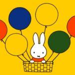 【ありがとう】ミッフィーの作者ディック・ブルーナの生涯を追ってみた!