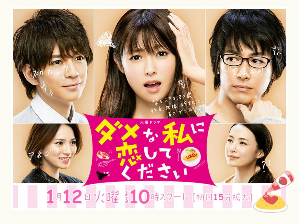 逃げ恥 DVD 発売日
