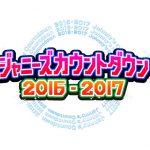 【確定版】『カウコン2016-2017』の出演グループ、アイドル一覧!司会者は誰がやる!?【嵐不在】