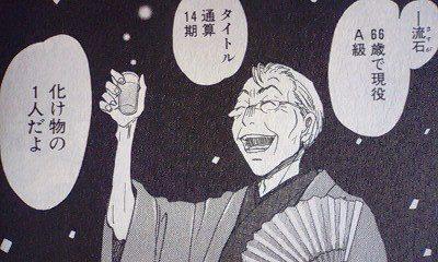 3月のライオン 柳原朔太郎/斉木しげる