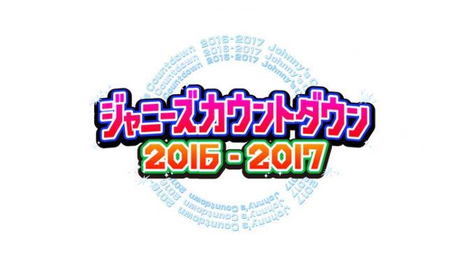 ジャニーズカウントダウンコンサート2016-2017