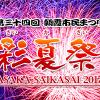 彩夏祭の場所、日程は!?花火大会、よさこいの魅力も紹介!【2017年度】