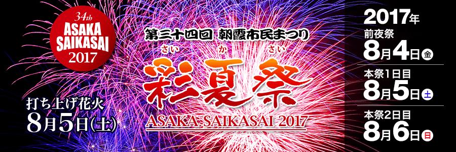 彩夏祭 2017