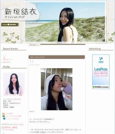 新垣結衣 ブログ1